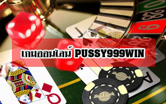 เกมออนไลน์-pussy