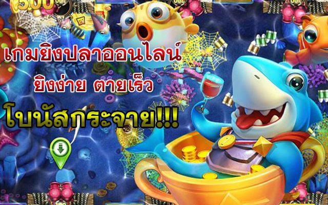 เกมยิงปลาpussy999win