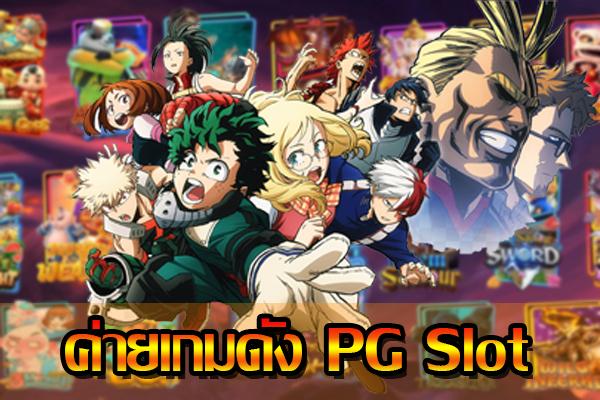 Popular game PG Slot