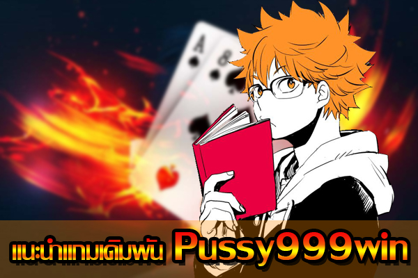Recommended for betting games Pussy999win