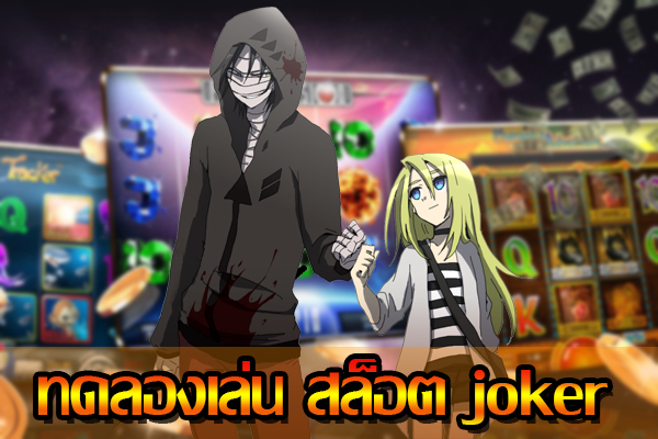 Try play Slot Joker